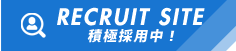 RECRUIT SITE 積極採用中!
